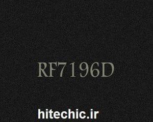 ای سی مدار انتن RF7196D
