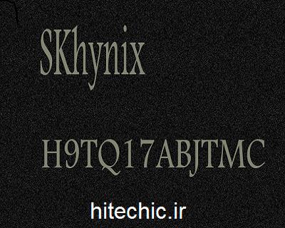 آی سی هارد H9TQ17ABJTBC