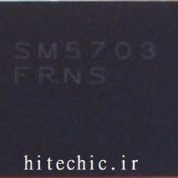 آی سی شارژ یو اس بی SM5703 شماره فنی: SM5703 کارخانه سازنده: Silicon Mitus وضعیت آی سی: Original نوع آی سی: USB Charging IC استفاده شده در برند : Sumsung